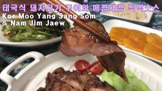 커무양 쌩쏨이라 쓰고 태국 럼을 넣은 태국식 돼지고기구…