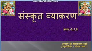 संस्कृत व्याकरण by मोहन लाल शर्मा कक्षा ६ ७ ८ (CBSE/RBSE) बाह्य प्रयत्न (पार्ट-5 A)