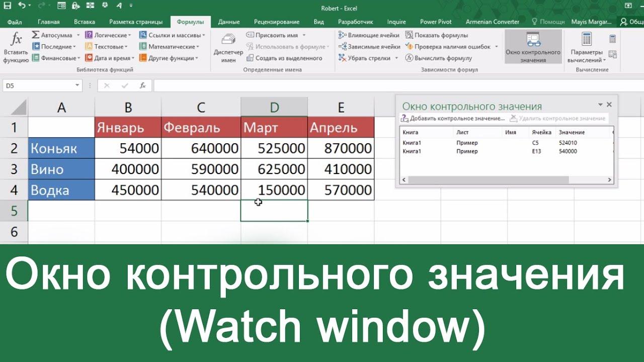 ms excel Окно контрольного значения watch window  ms excel Окно контрольного значения watch window