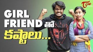 Girlfriend Tho Kashtalu   Telugu Comedy Video   by FUNBUCKET Deek Sunny   TeluguOne