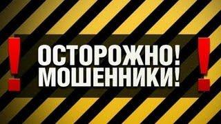 Осторожно мошенники!!!(Не попадайтесь на уловки мошенников! Мои видео бесплатные и любые консультации тоже бесплатные! Я не требую..., 2013-08-02T08:23:23.000Z)
