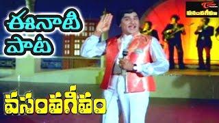 Vasantha Geetham Telugu Movie Songs   Eenati Paata Video Song   A N R, Radha
