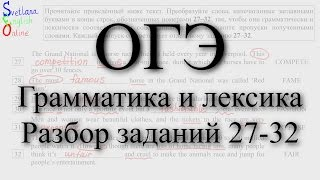 Грамматика и лексика. ОГЭ. Разбор заданий 27-32 (словообразование)