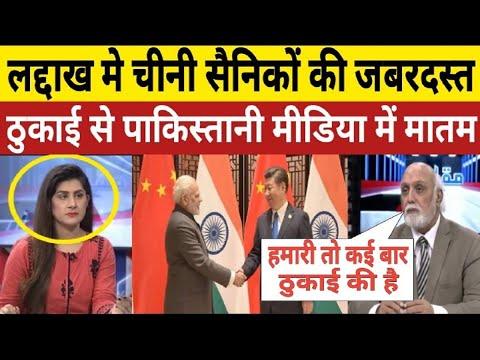 Pakistan Media On India Latest 2020 | Pak Media Latest | Pak Media On India China Fight