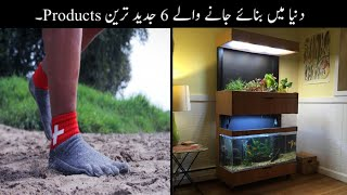 Dunia Me Invent Hone Wale 6 Jadeed Or Useful Products | Useful Inventions | Haider Tech