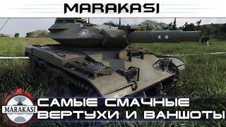 Самые смачные вертухи и ваншоты на Т49, враги просят пощады World of Tanks