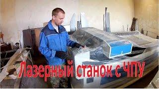 Китайский лазерный станок ЧПУ(, 2016-06-30T17:10:29.000Z)