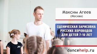 Сценическая зарисовка русских хороводов для детей 7-10 лет. Максим Агеев, Москва