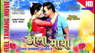 NEW TAMANG MOVIE NGALA MAYA // ङाला माया ft Kumar Moktan,AmirDong,Sita,Biku