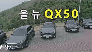 [자투리 영상]인피니티 올 뉴 QX50 시승 출장 in 대만(Infiniti QX50, Driving in Taiwan) - 2018.11