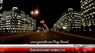 Ночной Баку.Добро пожаловать
