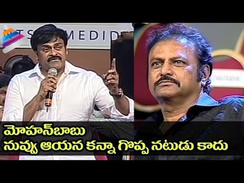 Chiranjeevi Funny Satires on Mohan Babu | Chiranjeevi | Mohan Babu | Telugu Filmnagar