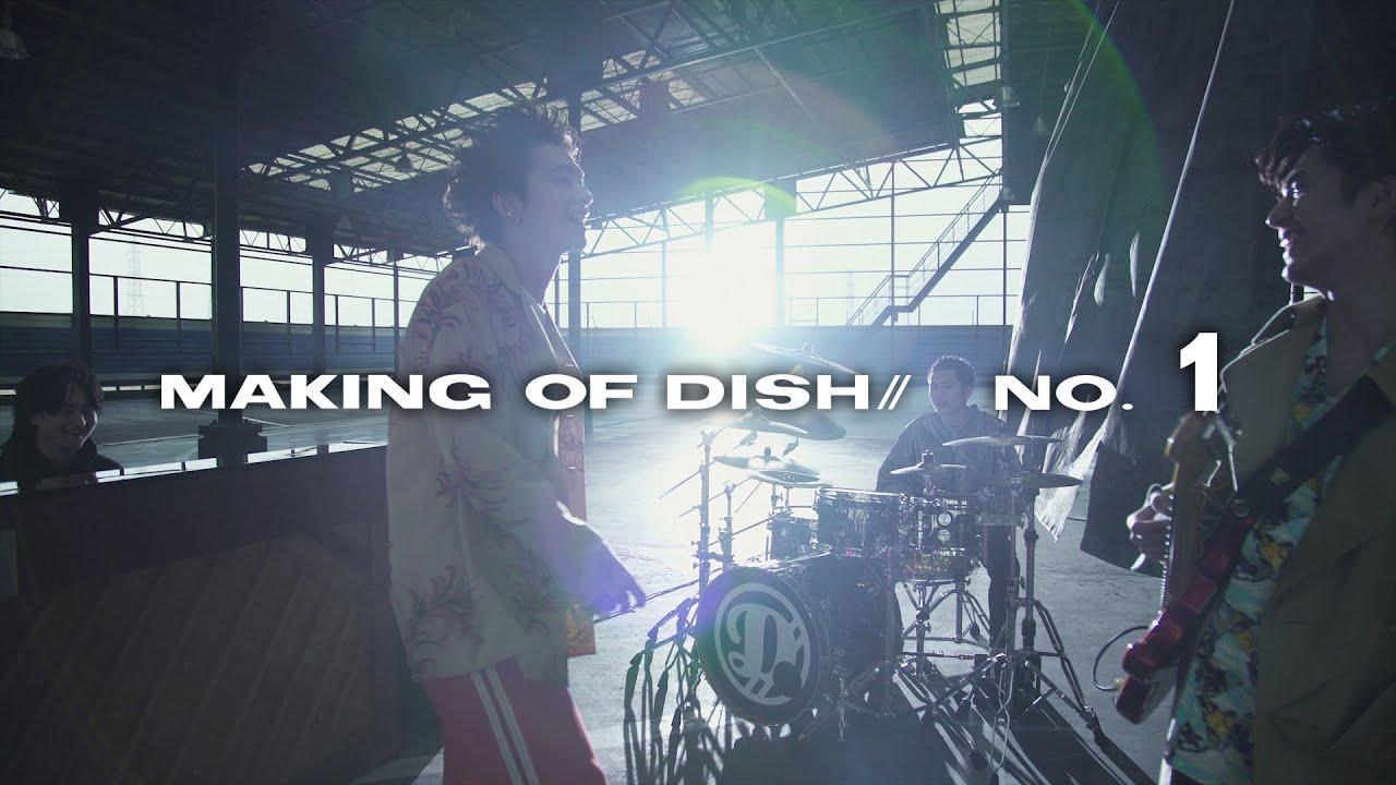 DISH// 『No.1』 MAKING MOVIE DIGEST