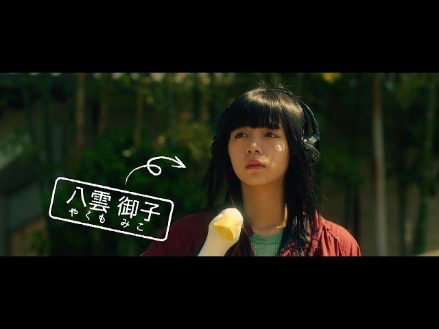 池田エライザ主演『ルームロンダリング』予告編