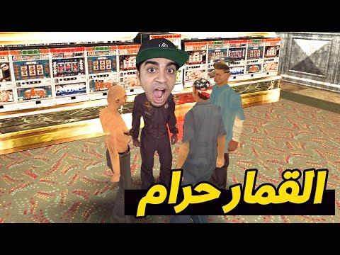 قراند الحياة الواقعية : لعبت قمار في نهار رمضان 🎲🎰😱 - GTA San Andreas