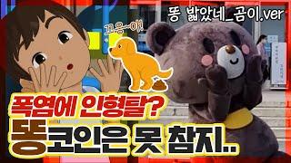 [똥밟았네/냄새주의] 삼복더위에 곰이가 몸소 알려주는 반려동물 펫티켓! (feat.3차 이벤트!!)