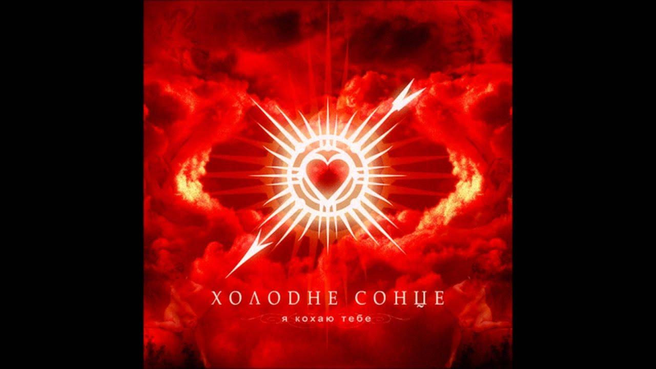 Холодне Сонце - Я кохаю тебе (electro remix by Kuziv ...
