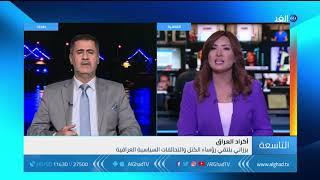 محلل:  إنهاء الخلافات بين أربيل وبغداد تستوجب التنازلات من الطرفين