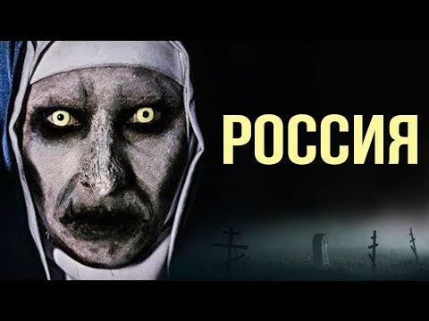 Жизнь в России страшнее ФИЛЬМА УЖАСОВ