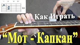 МОТ - КАПКАН (ПОЛНЫЙ РАЗБОР ПЕСНИ) Без Баррэ/ Как играть На Гитаре Мот Капкан ВидеоУрок