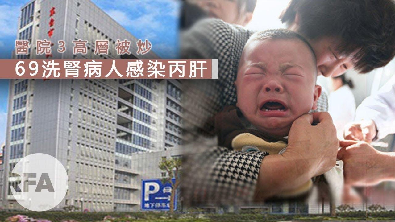 69洗腎病人感染丙肝;多國領事對修訂《逃犯條例》憂慮 - YouTube