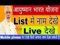 How to check Ayushman Bharat Yojana Eligibility list , Ayushman Bharat Yojana official website PMJAY