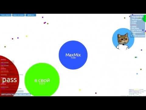 Игра Agar.io !) MaxMix играет в Шары !
