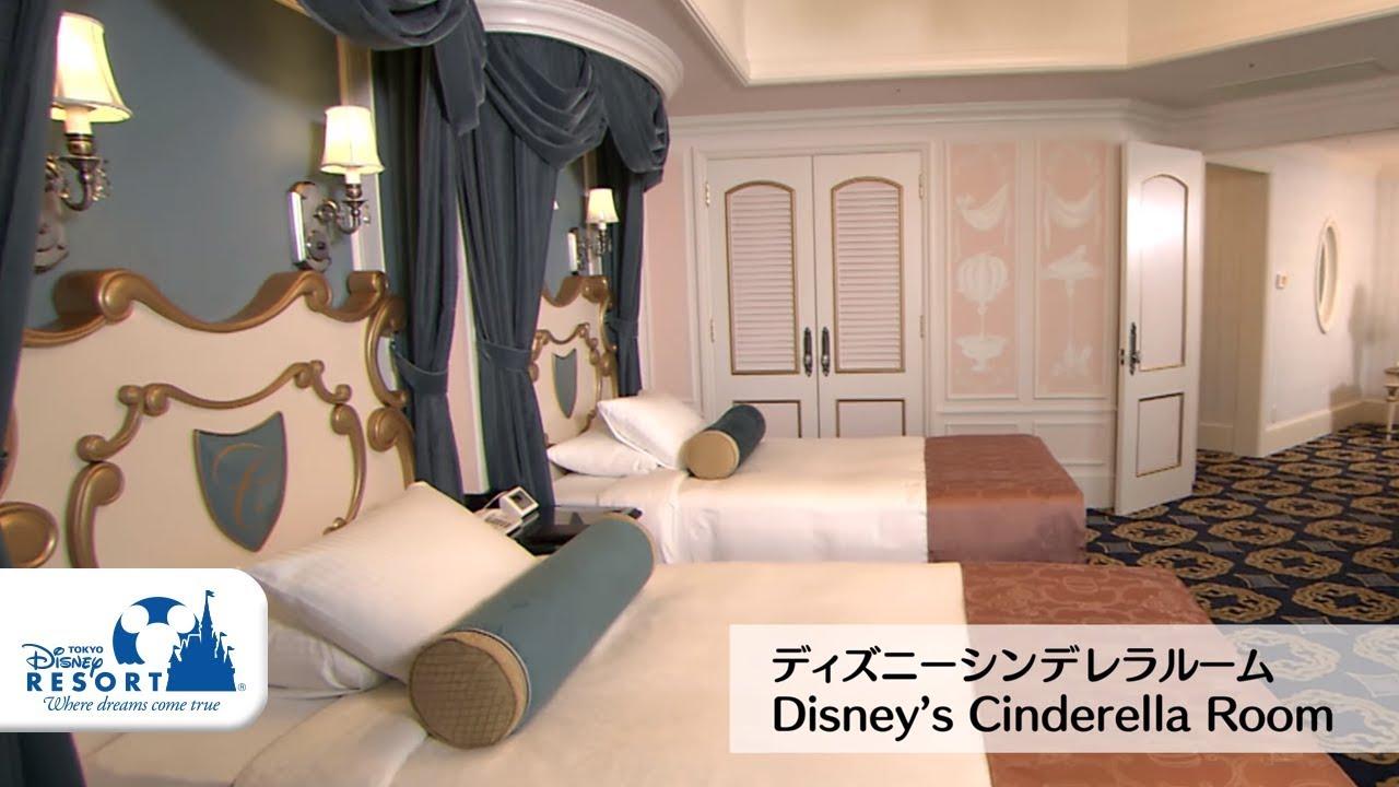 公式】ディズニーシンデレラルーム | ディズニーホテル/disneyhotel