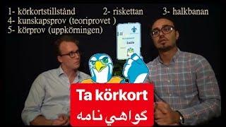 Ta körkort och kör bil   svenska persiska - گواهي نامه رانندگي سوئد