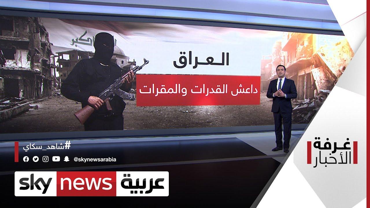 داعش في العراق.. المقرات والقدرات | غرفة الأخبار  - نشر قبل 8 ساعة