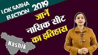 Lok Sabha Election 2019: History of Nashik, MP Performance card | वनइंडिया हिंदी