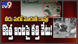 Married couple attacked with knife in broad daylight at SR Nagar - TV9