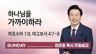[오륜교회 김은호 목사 주일설교] 하나님을 가까이하라 2021-03-07