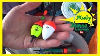Оснастка для ловли на живца с берега. Техника ловли. Рыбалка.