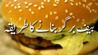Beef Burger Recipe Pakistani بیف برگر Homemade Recipe Beef Burger   Burger Recipes