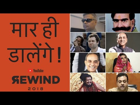 #2018Rewind in Outrages (That were too funny!) - Ep.60 #TheDeshBhakt