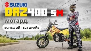 SUZUKI DRZ400SM -большой тест драйв.(, 2016-07-22T16:51:55.000Z)