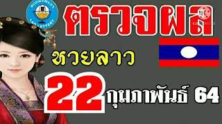 ตรวจผลหวยพัฒนางวดวันที่22กุมภาพันธ์2564