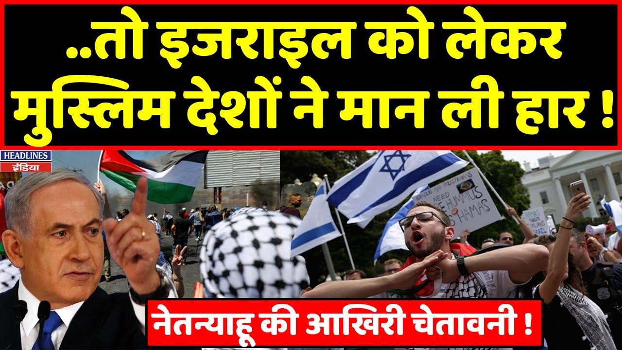 Israel के इस काम को देख Palestine क्या करेगा | Headlines India