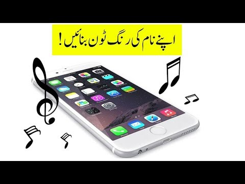 How to Make a Name Ringtone with Your Name Online easy way in Urdu / Hindi | 2018
