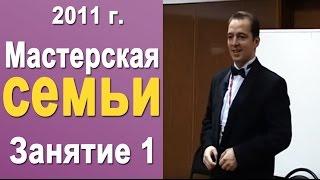 Счастливая семья #1 Норбеков Деменьшин Мастерская Семьи презентация