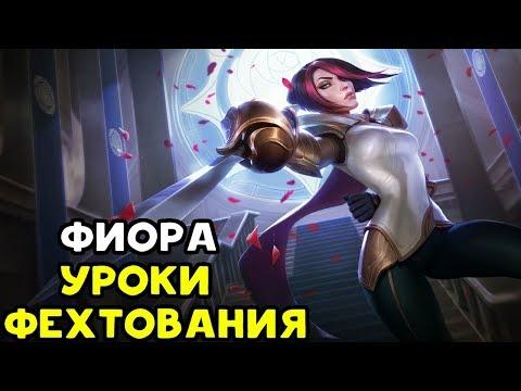 видео: ФИОРА - УРОКИ ФЕХТОВАНИЯ | league of legends