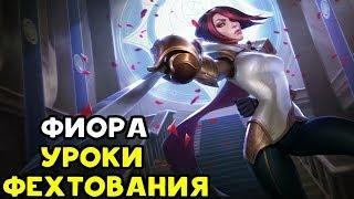 ФИОРА - УРОКИ ФЕХТОВАНИЯ | League of Legends