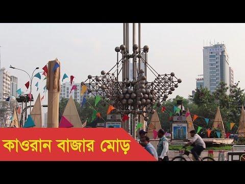 Kawran Bazar Dhaka, Bangladesh | Karwan Bazar Dhaka