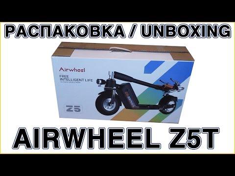 Airwheel Z5T - распаковка электросамоката
