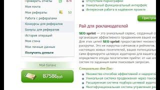 Очень простой заработок в интернете без вложений. Wellclix.net вывод денег