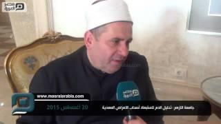 مصر العربية | جامعة الازهر: تحليل الدم لاستبعاد أصحاب الامراض المعدية