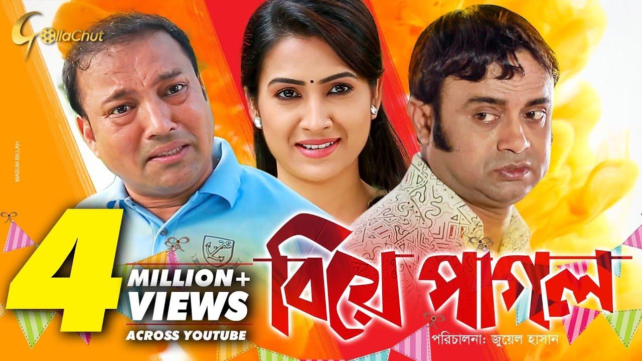 Download Biye Pagol | বিয়ে পাগল | Bangla Natok 2018 | Ft Akhomo Hasan, Siddikur Rahman & Rikta | Juel Hasan