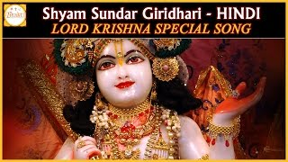 Lord Shri Krishna Hindi Devotional Bhajans | Shyam Sundar Giridhgari Hindi Song | Bhakti