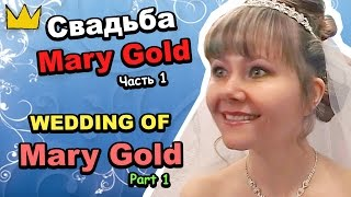 Свадьба Mary Gold. Часть 1 /  WEDDING OF Mary Gold. Part 1.